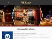Ресторан 1000 и 1 ночь в Махачкале  Торгово развлекательный центр Capital Avenue