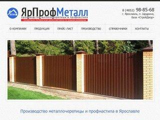 Металлочерепица, профнастил, профлист - производство в Ярославле | ЯрПрофМеталл