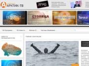 Arctic-tv.ru