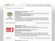 Взять кредит под залог. Выгодные предложения банков Мещовск | credits-top.ru