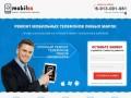 Mobilex-22.ru — Срочный ремонт мобильных телефонов, смартфонов любых марок в Барнауле недорого