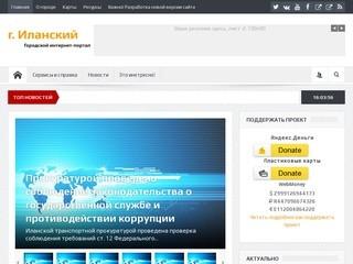 г. Иланский | городской интернет-портал