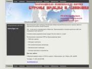 Региональное отделение КПЕ по Красноярскому краю