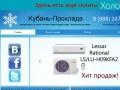 Интернет-магазин «Кубань-Прохлада» - климатическое оборудование (Краснодарский край, г. Краснодар, 14 км Росстовского шоссе, тел: 8 (861) 247-37-21)
