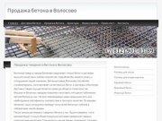 Продажа товарного бетона по доступным ценам в городе Волосово