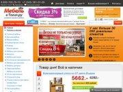 Купите мебель и матрасы по низкой цене в интернет магазине Мебель в Нижний Тагил