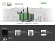 Алтайэнерготранс: ремонт и обслуживание силовых трансформаторов
