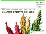 Зерно амаранта | Тамбовская область| Продукция из амаранта