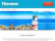 ГАВАНА | HAVANA | Туристическое агентство г. Владикавказ