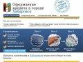 Habarovsk-credit.ru — Кредиты в Хабаровске. Онлайн заявка, быстрое рассмотрение. Все виды кредитов.