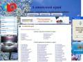 Алтайский край - все сайты края (краевые, городские, районные сайты Алтайского края)
