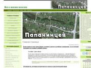 Сайт жителей п. Папанинцев (Россия, Свердловская область, Асбест)