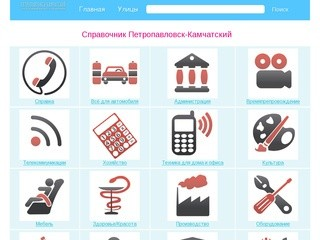 Телефонный справочник Петропавловск-Камчатский