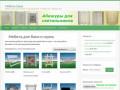 MebelSauna.ru - Интернет магазин мебели для сауны и бани от производителя. (Россия, Марий Эл, Йошкар-Ола)