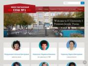 МБОУ Баганская СОШ №1 - опорная школа Баганского района, Новосибирской области (официальный сайт)