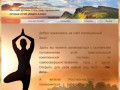 На сайте вы найдёте информации о йоге и саморазвитии. Здесь описан вид йоги направленный на развитие осознанности человека: ож-йога (йога осознанной жизни). Жители Ростова-на-Дону, могут ознакомиться с расписанием работы нашего йога-клуба «Баланс». (Россия, Ростовская область, Ростов-на-Дону)