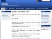 zerber -блог о раскрутке в поисковых системах и социальных сетях