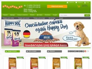 Интернет-магазин зоотоваров «DOGLUNCH» предлагает своим покупателям большой ассортимент товаров для домашних животных, товаров для собак, товаров для кошек. (Россия, Московская область, Москва)