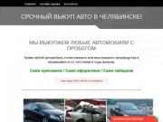Срочный выкуп авто в Челябинске! (Россия, Челябинская область, Челябинск)