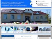 Администрация Завидовского сельского поселения - Яковлевский район Белгородской области