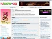 Rutracker.org — крупнейший торрент трекер в России и странах СНГ (cкачать бесплатно фильмы, музыку, книги, программы) - BіtTorrent трекер RuTracker.org (ex torrents.ru)