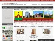 Недвижимость г.Красноармейск - доска объявлений. Московская область.