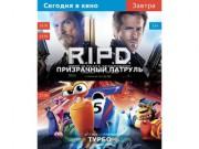 Афиша тихвинского кинотеатра KinoTikhvin, заказ билетов онлайн