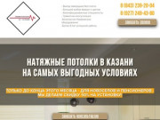 Заказать натяжные потолки в Казани - Линия потолков
