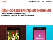 Разработка мобильных и веб-приложений в Краснодаре