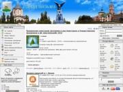 ВЯЗЬМА - информационный городской портал - свежие новости ВЯЗЬМЫ,  форум города Вязьма, погода.