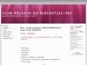 Клуб Релакс г.Окуловка | relax24