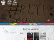 Главная | Всероссийский слет студенческих отрядов в Якутске