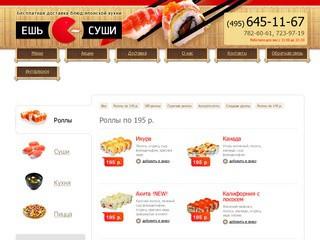 Доставка суши, заказ роллов на дом в Москве