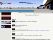 Японские запасные части: сеть магазинов АвтоМаг