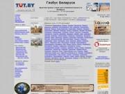 Любань - globus.tut.by