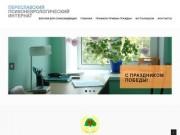 Переславский психоневрологический интернат