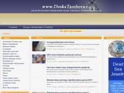 doskatambova.ru - бесплатные объявления Тамбова без регистрации и удаления. (Россия, Тамбовская область, Тамбов)