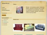 Мягкая мебель диваны изготовление перетяжка каталог и цена Калуга