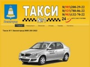 Такси №1 Звенигород 8985 200 2922
