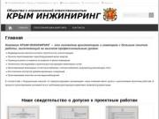 Крым Инжиниринг | видеонаблюдение в Керчи и в Крыму, Домофоны