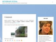 Активный отдых|Фитнес|Сплавы по рекам|Рецепты