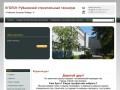 «Рубцовский строительный техникум»