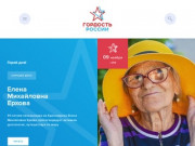 Проект «Гордость России» (Priderussia.ru)
