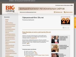 Официальный блог региональной  веб-группы 29ru.net