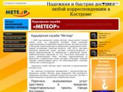 "Курьерская служба ""Метеор""   Кострома"