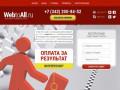 Раскрутка сайта - с оплатой за результат!  О предложении тут - продвижение-сайтов-66.рф (Россия, Московская область, Звенигород)