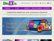 """Компания """"Диджитал Маркетинг"""" - цифровой маркетинг для успешного бизнеса (г. Хабаровск, проспект 60-летия Октября, 178А, литер Б, офис 3, Телефон: +7(4212) 600-209)"""