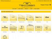 """""""Таксовед"""" - интернет-магазин по продаже товаров для работы в такси. В ассортименте компании есть всё что может понадобиться для работы в такси: шашки, магнитные ленты, брендирование такси (Яндекс, Убер, Сити Мобил) (Россия, Московская область, Москва)"""