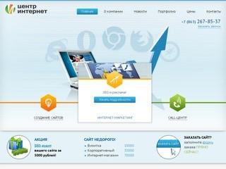 Центр-Интернет – создание и продвижение сайтов (Россия, Ростовская область, Ростов-на-Дону)