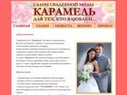 """Салон свадебной моды """"Карамель"""""""